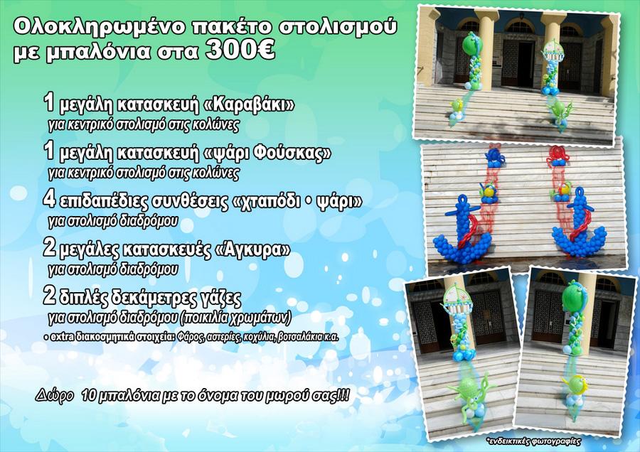 mpalonia-baptishs-karabi-agkyres-thalassino